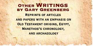 Other Writings by Gary Greenberg